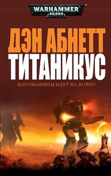 ТИТАНИКУС / АБНЕТТ / WARHAMMER 40000 (УВЕЛИЧЕННЫЙ ФОРМАТ)
