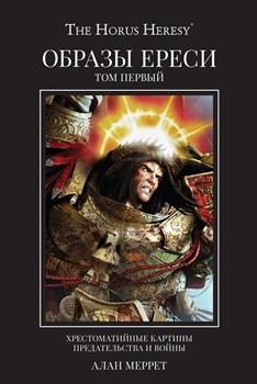 ОБРАЗЫ ЕРЕСИ/ АЛАН МЕРРЕТ/ WARHAMMER 40000 (АРТБУК)