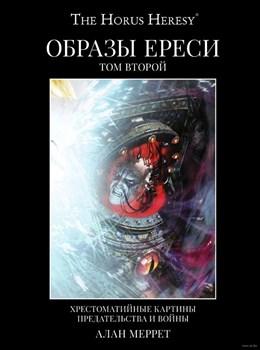 Образы Ереси. Том 2/ Алан Меррет/ WarHammer 40000 (артбук)