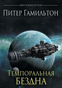 Темпоральная Бездна / Питер Гамильтон