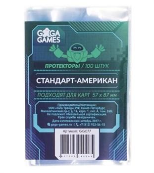 Протекторы GaGa.ru 57х87 American (100 шт)