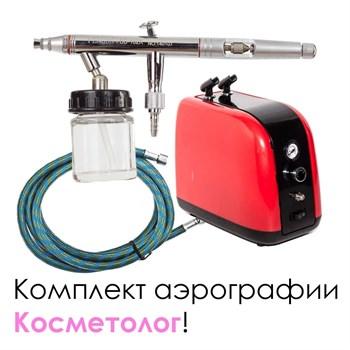 """Комплект """"Косметолог"""""""