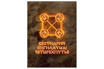 Бестиарий Сигиллума: Четырехпутье (на русском)