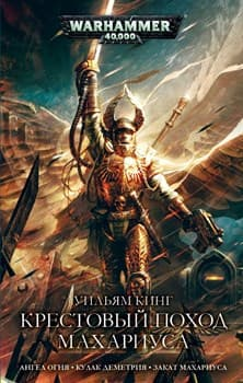 Крестовый поход Махариуса (омнибус) / Уильям Кинг / WarHammer 40000