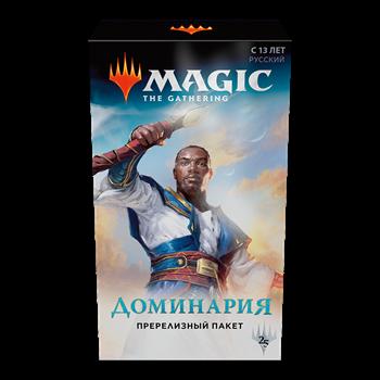 Пререлизный набор «Доминария» на русском языке (rus)