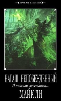 Нагаш бессмертный/ Майк Ли/ WarHammer FB