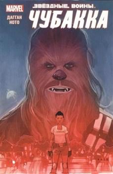 Звёздные Войны. Чубакка