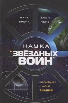 """Наука """"Звёздных Войн"""""""