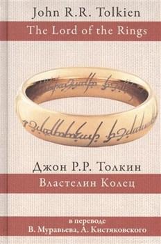 Властелин колец (пер. Муравьев, Кистяковский)