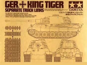 Наборные траки для танков King Tiger (35057, 35058, 35164, 35169, 35252)