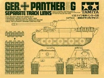 Наборные траки для танка PANTHER Type G