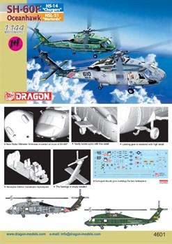 Вертолет Sh-60f+Sh-60i Vip