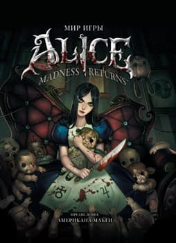 Мир игры Alice: Madness Returns!
