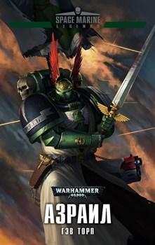 Азраил / Гэв Торп / WarHammer 40000