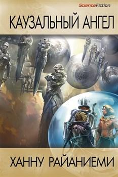 Каузальный ангел/ Райаниеми Х./ Science Fiction