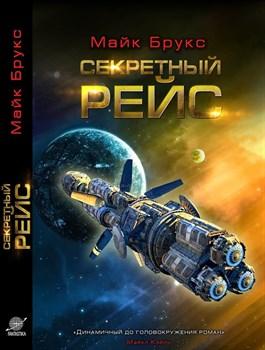 Секретный рейс/ Майк Брукс/ Science Fiction