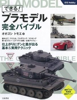 Цветное иллюстрированное пособие TAMIYA по сборке и покраске моделей (176стр. , яп.язык)