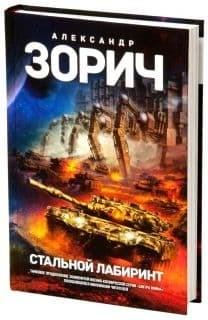Tactical Press: Стальной Лабиринт