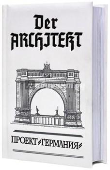 """Книга. Проект """"Германия"""" том 2"""