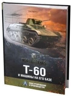 World of Tanks: Т-60 и Машины на его Базе. Конструирование и производство