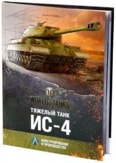 World of Tanks: Тяжелый Танк ИС-4