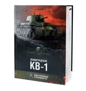 World of Tanks: Ленинградские КВ-1. Конструирование и производство