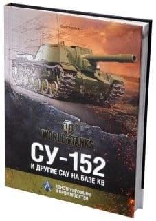 World of Tanks: СУ-152 и другие САУ на базе КВ. Конструирование и производство