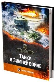 World of Tanks: Танки в Зимней Войне