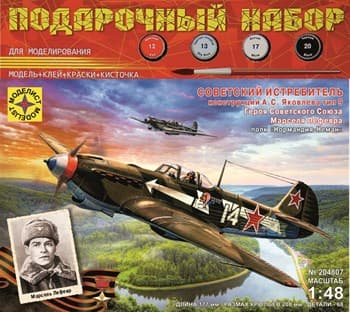 Подарочный набор Истребитель А.С.Яковлева Тип 9 Героя Советского Союза Марселя Лефевра  (1:48)
