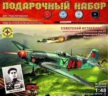 Самолёт истребитель А.С.Яковлева тип 9Т дважды Героя Советского Союза И. Степаненко(1:48)