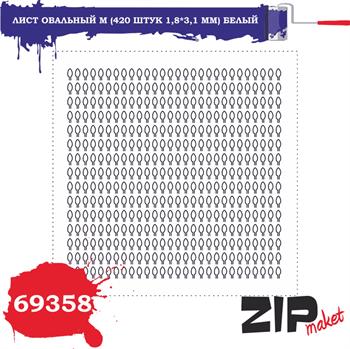 Лист овальный M (420 штук 1,8*3,1 мм) БЕЛЫЙ