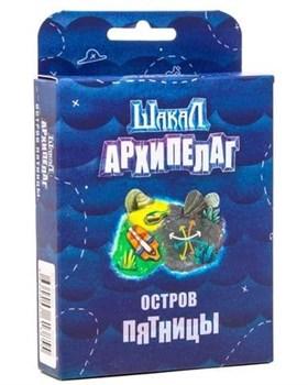 Шакал: Архипелаг. Остров Пятницы (на русском)