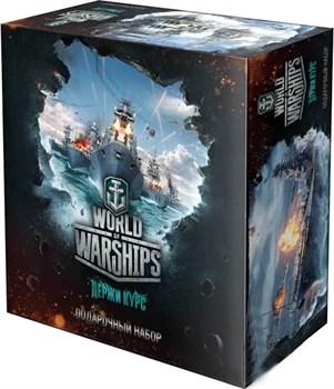 Настольная игра: World of Warships. Подарочный набор