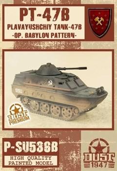 Plavayushchiy tank PT-47B (собран и окрашен) Плавающий Танк ПТ-47Б — Окраска Вавилон
