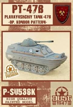 Plavayushchiy tank PT-47B (собран и окрашен) Плавающий Танк ПТ-47Б — Окраска Кондор