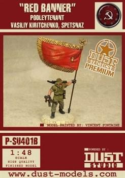 Red Banner (собран и окрашен) Красное знамя - Василий - Окраска Вавилон