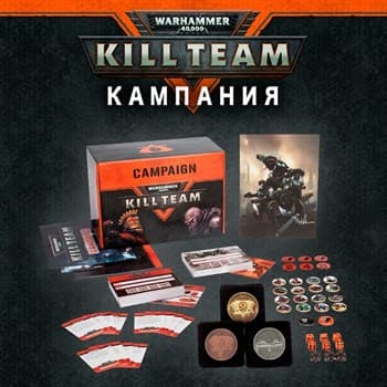 "Набор для Турниров по Warhammer ""Kill Team. Кампания"""