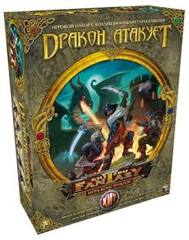 Битвы FANTASY: Дракон атакует