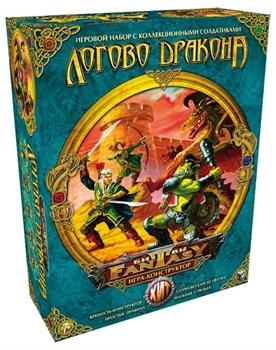 Битвы FANTASY: Логово дракона