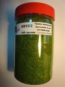 Трава зеленная весенняя 2 мм ПРОФИ-ПАК