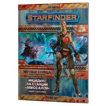 """Starfinder. Настольная ролевая игра. Серия """"Мёртвые солнца"""": """"Инцидент на станции «Авессалом»"""""""