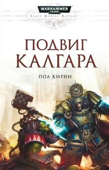Подвиг Калгара/ Пол Кирни/ WarHammer 40000