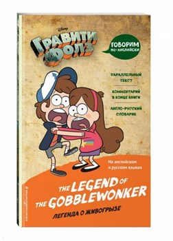 Гравити Фолз. Легенда о живогрызе = The Legend of the Gobblewonker