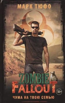 Zombie Fallout 2: Чума на твою семью