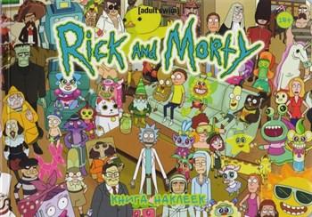 Рик и Морти. Книга наклеек (Стикербук)