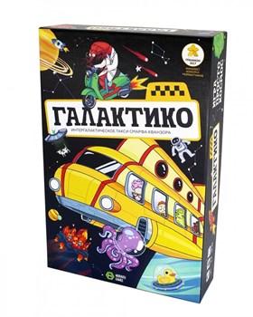 Галактико (на русском)