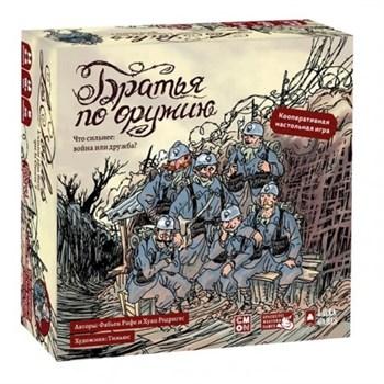 Братья по оружию (на русском)