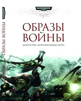 Образы войны. Искусство Битв Космодесанта (артбук)