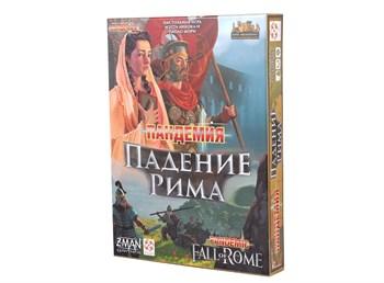 Пандемия. Падение Рима.