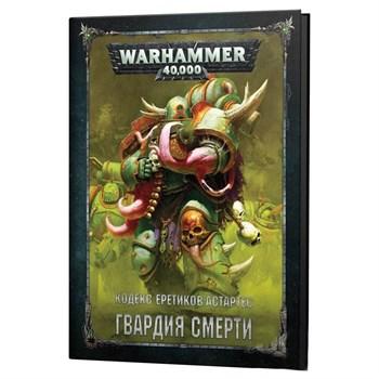 Warhammer 40,000. Кодекс. Гвардия смерти